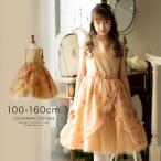 子供ドレス  フォーマル 薔薇柄ゴールドオーガンジードレス 120 130 140 150 160 cm