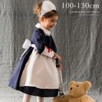 子供ドレス ハロウィン 女の子 コスチューム クラシカルナース 看護師 子供 衣装  100 110 120 130 cm ハロウィン_hw16_gl1