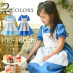 子供用 衣装 仮装 アリス コスチュームセット 女の子 100 110 120 130 140 150 cm