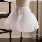 子供服 シングルパニエ 38 cm 丈 白 子どもドレス [YUP12] ONB LR [TS]