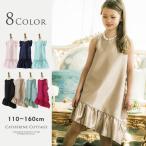 子供ドレス 女の子 Iラインシャンタンフリルドレス キッズ ドレス 110-160cm ONB JZ [セール 返品不可]