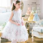 子供ドレス 発表会 結婚式 ジュニア 女の子 高学年 花刺繍チュールレースドレス キッズ ジュニア 120 1301 40 150 160 cm TAK