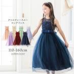子供ドレス 結婚式 発表会 キッズドレス ロング デコルテシースルーレースロングドレス フラワーガール 110 120 130 140 150 160 cm TAK