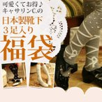 キャサリンの可愛い日本製靴下3足福袋 FRSP