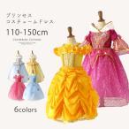 ハロウィン仮装 子供 女の子 プリンセスコスチューム ドレス 110 120 130 140 150 cm TAK
