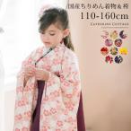 卒業式 袴 卒業式 子供服 女の子 国産ちりめん 着物 女の子用  袴 セット福袋 140 150 160 cm FRSP