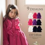 子供服 女の子 フリース ラッフル コート 110 120 130 140 cm ONB YS 期間限定セール