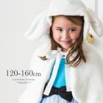 キッズ 白ウサギケープ コート ハロウィン仮装 白うさぎ  120 130 140 150 160cm