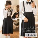 子供服 プリーツ ロングスカート 日本製 クラシックサスペンダースカート 制服 吊りスカート 紺 140 150 160 cm