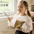 子供服 女の子 日本製 フォーマルレース丸襟 角衿 長袖ブラウス  100 110 120 130 140 [YUP12]