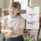 日本製 子供服 女の子 半袖 刺繍ブラウス フォーマル 白 100 110 120 130 140   入学式 発表会 結婚式 法事 [YUP4]