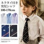 子供服 男女兼用 ネクタイ付きフォーマル シャツ  フォーマル 100 110 120 130 140 150 160 170 cm