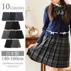 子供服 女の子スカート 日本製 タータンチェックプリーツスカート フォーマル キッズ ジュニア 140 150 160 cm