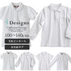 女の子用 男女兼用白ポロシャツ スクールポロ  男の子用 白  半袖 長袖  100 110 120 130 140 cm