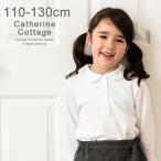 女の子用 丸襟 長袖 白ポロシャツ  制服 冠婚葬祭 受験  面接 110 120 130