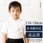 男児用フォーマル子供服 お受験 半袖 角襟 ポロシャツ 110 120 130 cm