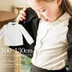 入学式 子供服 女の子 長袖ブラウス 女の子 シャツ フォーマル キッズ 100 110 120 130 卒園式 発表会 結婚式 [YUP6]