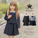 入学式のキッズ服(女の子)子どもフォーマル セーラー衿スーツアンサンブル ジャケット ジャンパースカート ONB WB 期間限定セール