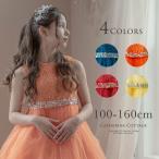 子供ドレス 女の子 発表会 結婚式 コンクール 大粒ビジューベルトチュールドレス  120 130 140 150 155 cm
