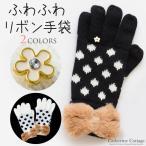 手袋 子供 キッズ ジュニアフリー 女の子 リボン付きドットニット手袋 (高学年〜大人) ONB FC2 期間限定セール