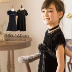 子供ドレス 黒ベロア半袖スパンコールキッズフォーマルワンピース