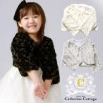 子供ドレス用ボレロ 子供フォーマルドレス プードルファーカーディガン FRSP