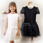 子供ドレス レースローウエストドレス フォーマル 120-140cm