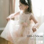 結婚式 発表会 子供ドレスフォーマル カラー刺繍オーガンジードレス 子供服 100 110 120 130 140 150