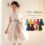 子供ドレス 発表会 結婚式 衣装 令嬢テイストのアンティークレースドレス 子ども フォーマルドレス 花柄 100 110 120 130 140 150 160cm TAK