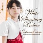 子供用ボレロ ホワイトシャンタンボレロ 子供フォーマル 女の子 ピアノ発表会 110-150cm FRSP