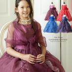 子供ドレス フォーマル 結婚式 発表会  羽衣付きオーガンジードレス 120-160cm
