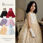 子供ドレス ピアノ発表会 結婚式 プリンセスマルガリータローズドレス 120-150cm