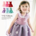 子供ドレス 女の子 妖精のようなオーガンジーとお花のカラードレス