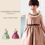 子どもドレス 発表会 女の子  シャンタンアースカラードレス 110 120 130 140 150 ONB YT 期間限定セール
