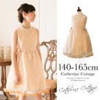 子供ドレス ジュニア お花チュールレースのマリーゴールドドレス  フォーマル 結婚式 発表会 140 150 160 165cm