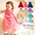 ベビードレス バラいっぱいラメチュールベビードレス 子供ドレス 発表会  80 90 cm ONB MW 期間限定セール