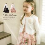卒業式 スーツ 女の子 入学式 フラワーブーケドレス アンサンブル 110 120 130 140 150 160 cm