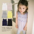 子ども服 女の子 フリルレーヨン タンクトップ 袖なし 110 120 130 140 cm [YUP3] ONB WP [セール 返品不可]