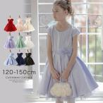 子供ドレス  女の子 発表会 結婚式 オーガンジーリボンのシンプルドレス  120 130 140 150 cm