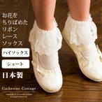 Yahoo!キャサリンコテージ子供靴下 日本製 お花をちりばめたリボンレースソックス ハイソックス ショートソックス 女の子 フォーマル 白 発表会 入学式  ONB DJ [セール 返品不可]