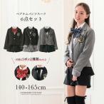 子供スーツ 卒業式 女の子  ガールズぺプラムパンツスーツ セット フォーマル 140-165cm FRSP