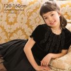 子供服 子供ドレス  ベロアローウエストワンピース フォーマル 120-160cm