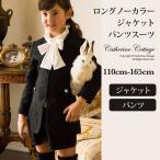 女の子スーツ 卒業式 入学式 ロングノーカラージャケット&パンツのスーツ2点セット 110 120 130 140 150 160 165 ONB NS 期間限定セール