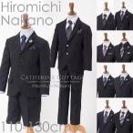 ボーイズスーツセット 男の子スーツ ヒロミチナカノ 110-130cm 入学式