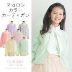 子どもドレス マカロンカラーニットカーディガン 110-160cm FRSP