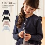 子供服 ワッフルカーディガン  トップス  110 120 130 140cm  [YUPS12] FRSP