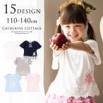 子供服  女の子 アリスの普段着 白うさぎのプリントTシャツ カジュアル半袖 110 120 130 140 cm  [YUPS4] FRSP
