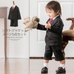 男の子スーツ 入学式 男児ソフトフォーマルスーツ5点セット フォーマル 80-120cm 入学式