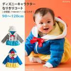子供コート 白雪姫 白うさぎ ディズニーキャラなりきりコート  子供服 子ども ベビー キッズ 90 100 110 120cm