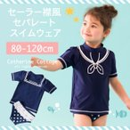 女の子用水着 半袖トップススイムウェア セパレート タイプ  80 90 100 110 120 cm セーラー [YUP6]